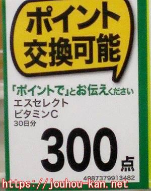 スギ 薬局 ポイント カタログ 2019